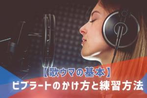【歌ウマの基本】ビブラートのかけ方と練習方法、できない原因と解決法も紹介