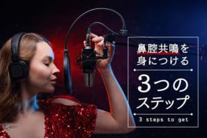 歌手も使う鼻腔共鳴を出すには?鼻腔に響かせる3つのステップを解説