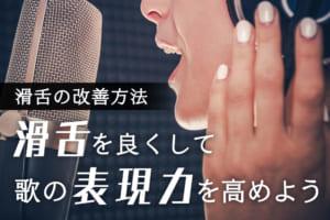 滑舌の悪さを解消してなめらかな歌声を響かせよう!効果的な練習法を紹介