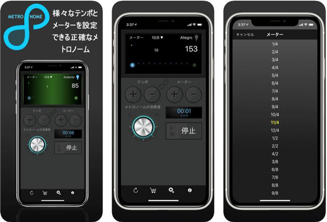 iOSのメトロノームアプリ