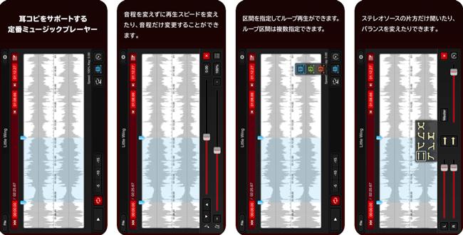 iPhoneアプリ mimiCopy - 耳コピ専用プレーヤー