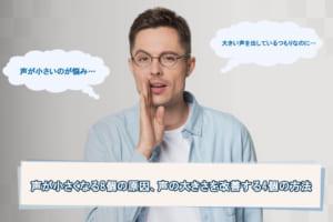 声が小さいのが悩み…声が小さくなる8個の原因、声の大きさを改善する4個の方法