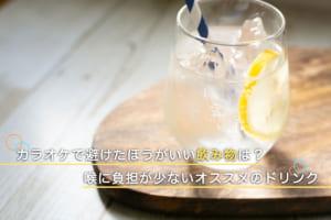 カラオケで喉に負担が少ない飲み物、避けたほうがいい飲み物は?オススメのドリンクを紹介