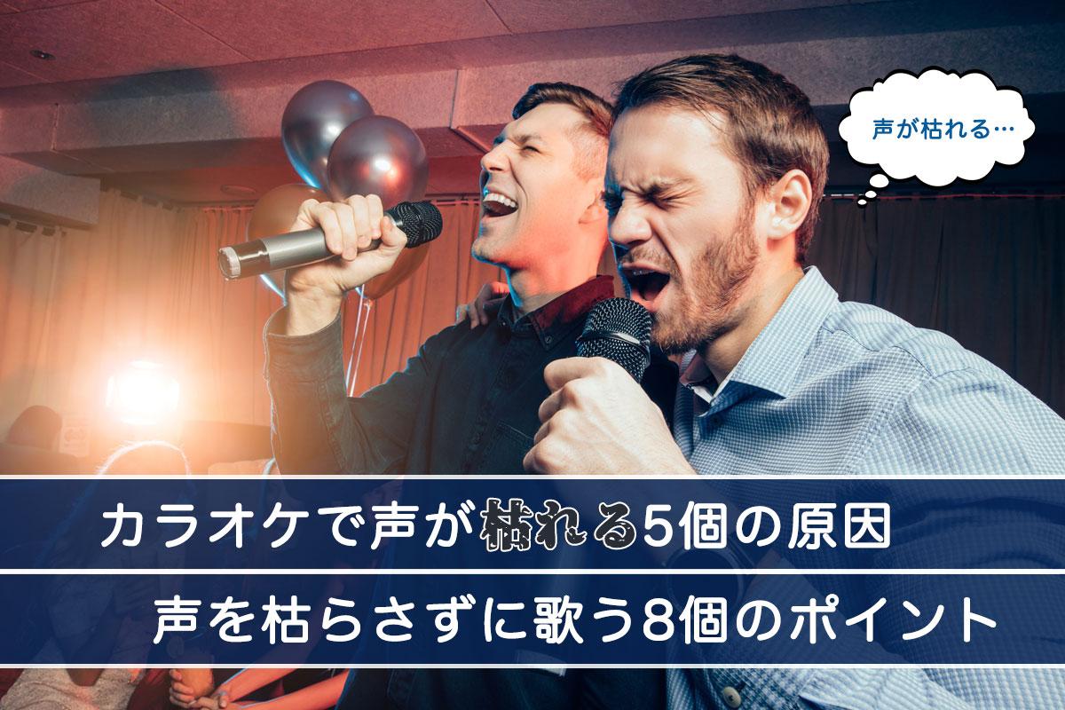 カラオケで声が枯れる5個の原因、声を枯らさずに歌う8個のポイント